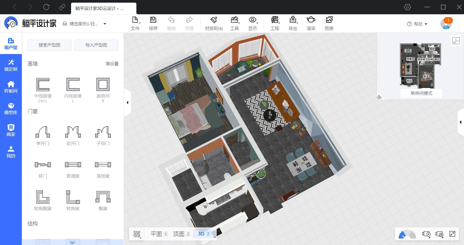 躺平设计家3D室内装修设计截图1