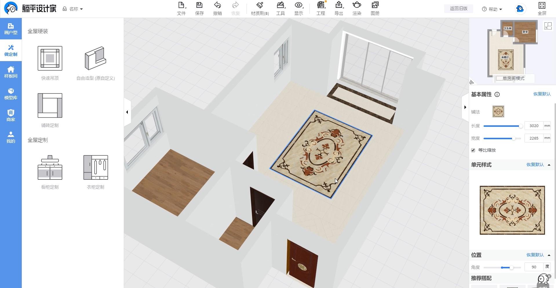 躺平设计家3D室内装修设计截图2