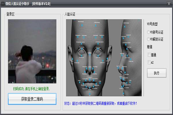 微信人脸认证小助手
