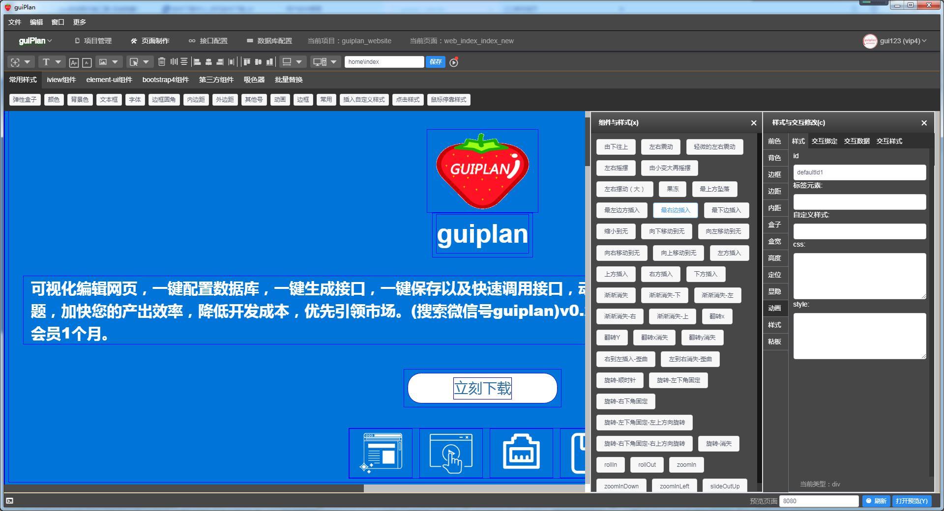 前端开发工具(guiplan)截图3