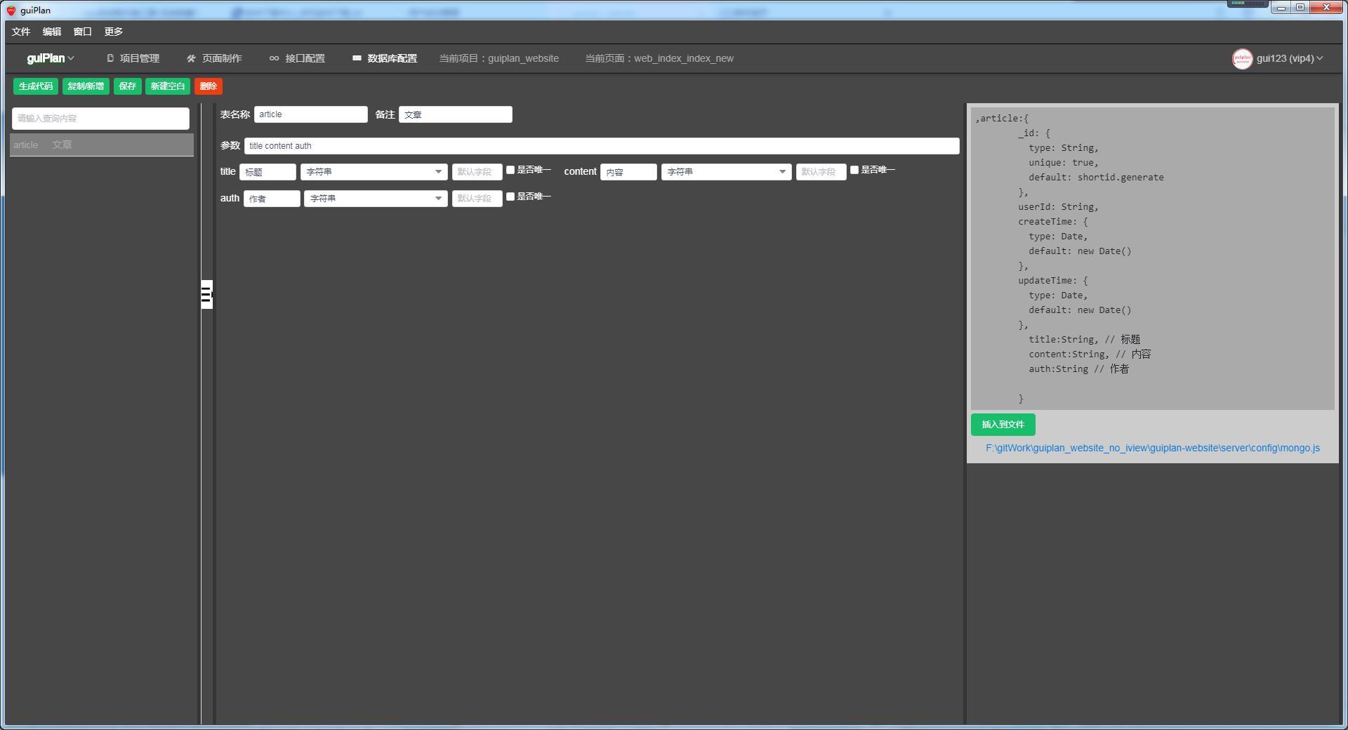 前端开发工具(guiplan)截图4