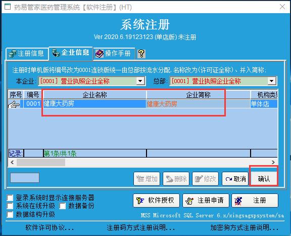 药易管家医药管理系统2020官方连锁版截图
