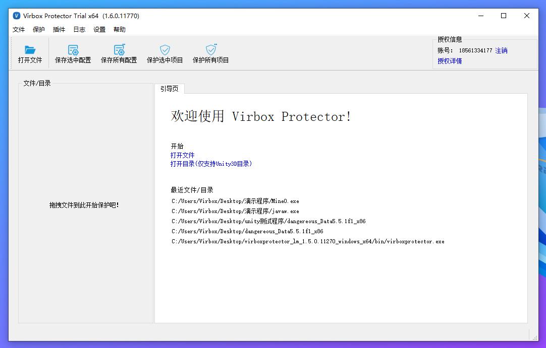 Virbox Protector截图1