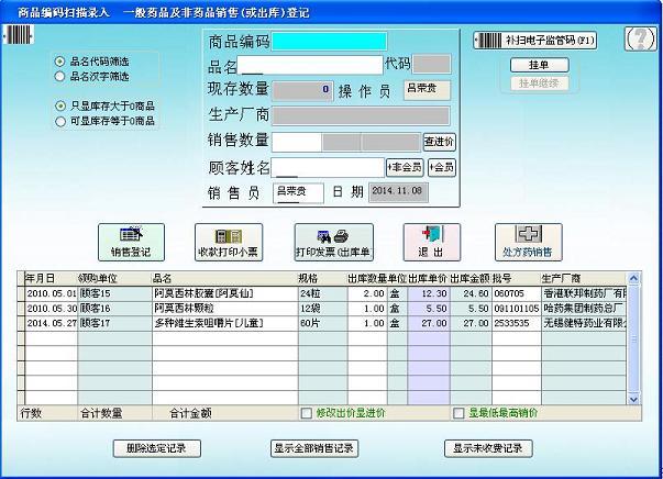德易力明药品库存销售GSP管理截图3