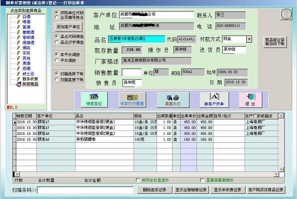 德易力明烟酒茶销售管理系统截图3
