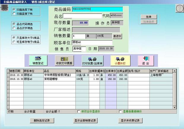 德易力明烟酒茶销售管理系统截图4