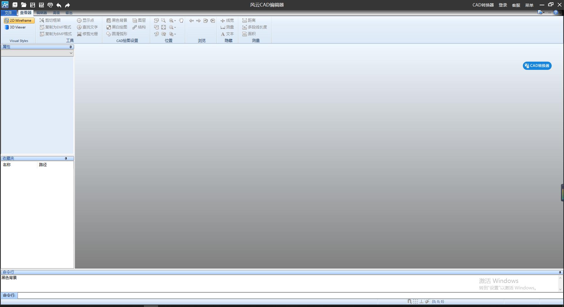 风云CAD编辑器
