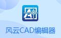 风云CAD编辑器段首LOGO