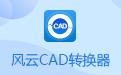 风云CAD转换器段首LOGO