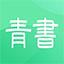 青书学堂刷网课App