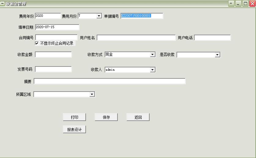 通用商铺厂房房屋出租管理系统软件截图2