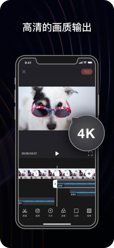 AntCut-视频剪辑制作软件截图4