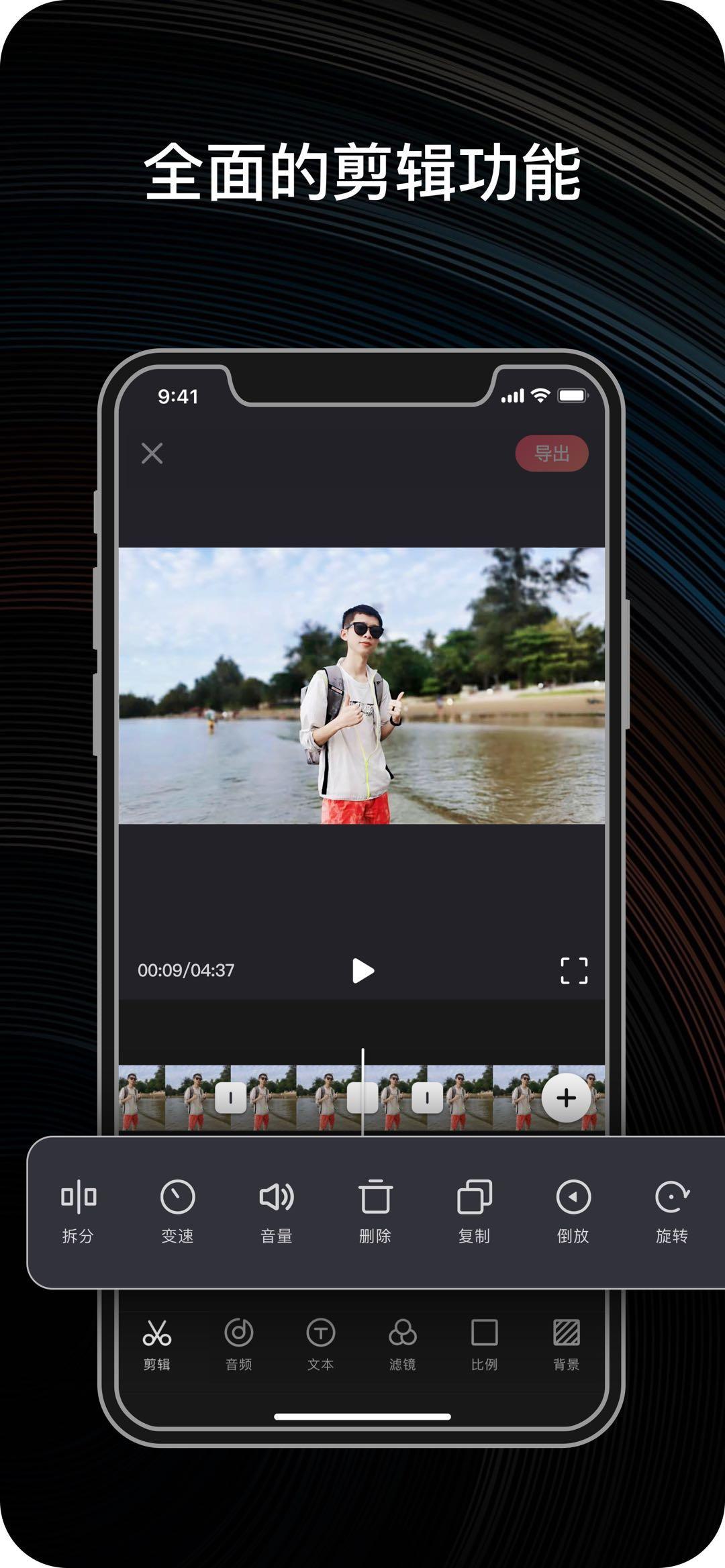 AntCut-视频剪辑制作软件截图1