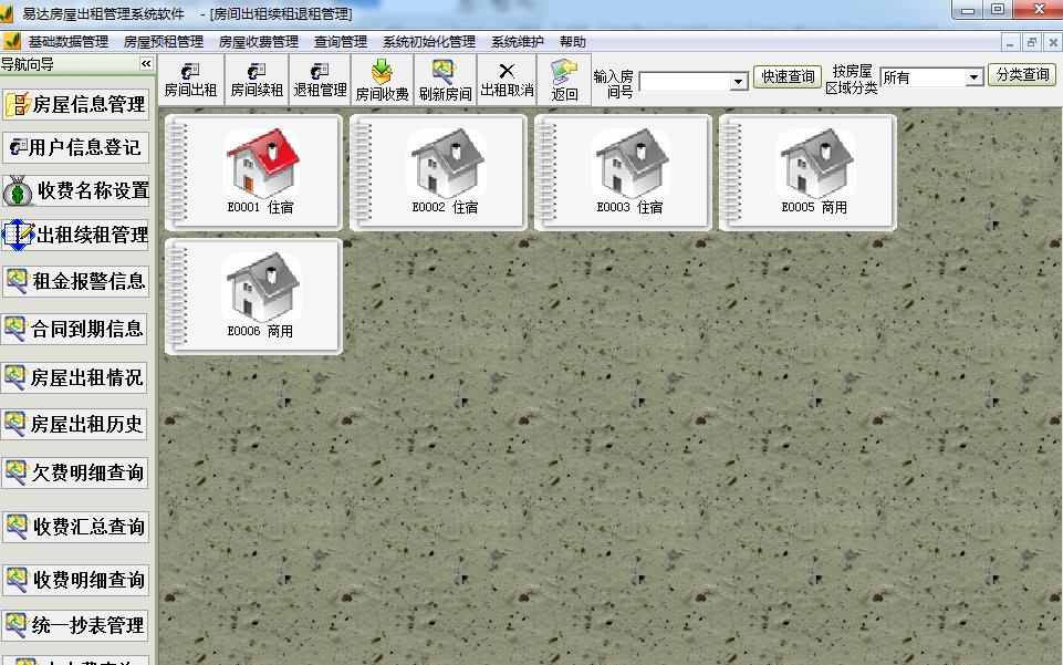 易达房屋出租管理系统软件截图2