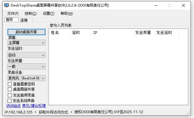 DeskTopShare桌面屏幕共享软件