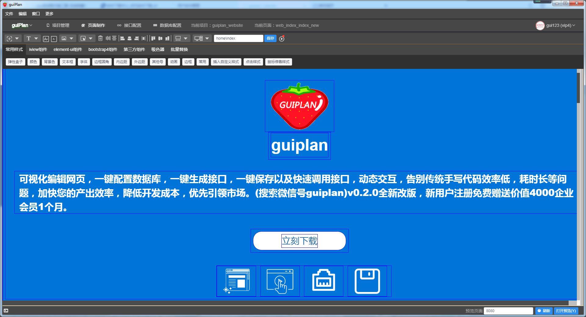 前端开发工具(guiplan)截图