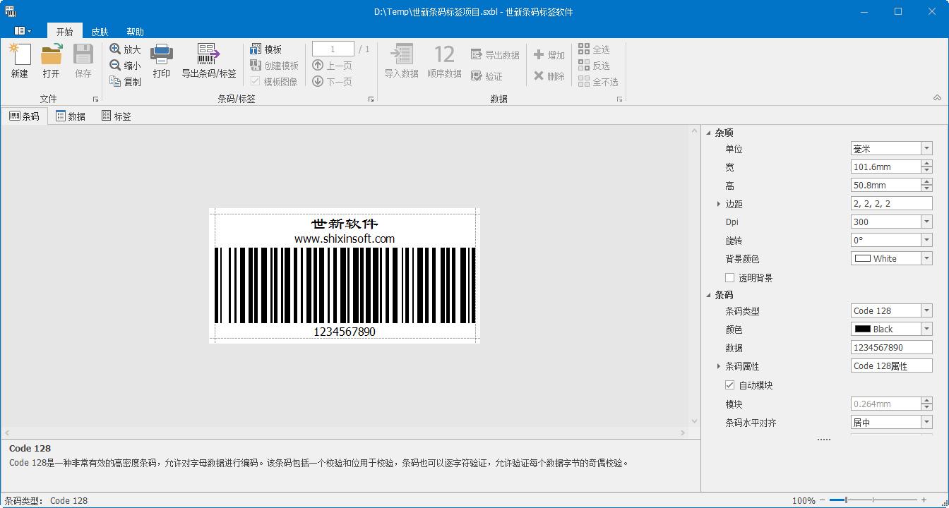 世新条码标签软件截图1