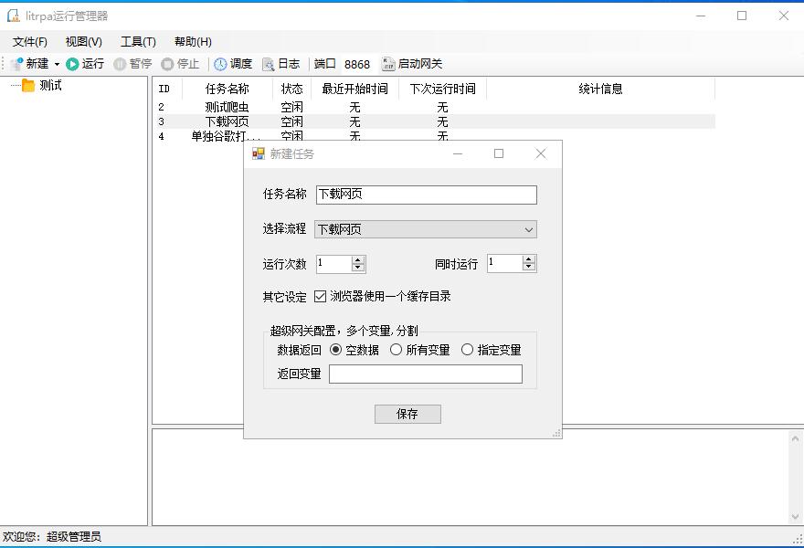 立特软件流程机器人软件(litrpa)截图