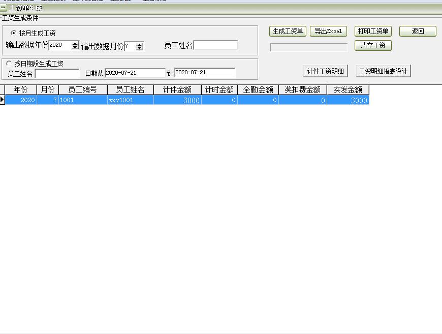 易达生产计件工资软件截图
