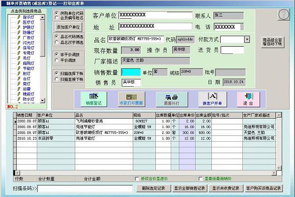 德易力明灯具销售管理系统SQL版截图5