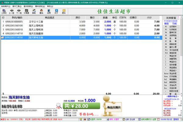 帮管家超市收银系统软件截图1