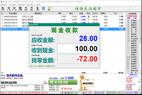 帮管家超市收银系统软件截图2