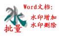 Word文档水印批量设置工具段首LOGO