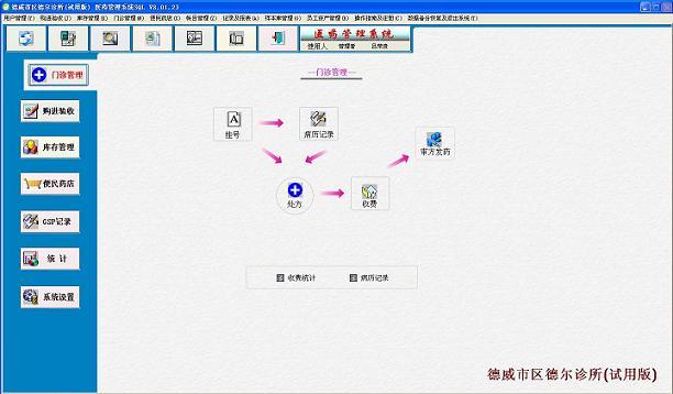 德易力明医疗管理系统SQL版截图1