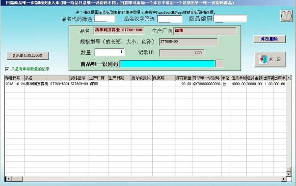 德易力明数码电脑销售管理系SQL版截图3