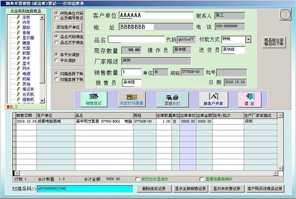 德易力明数码电脑销售管理系SQL版截图4