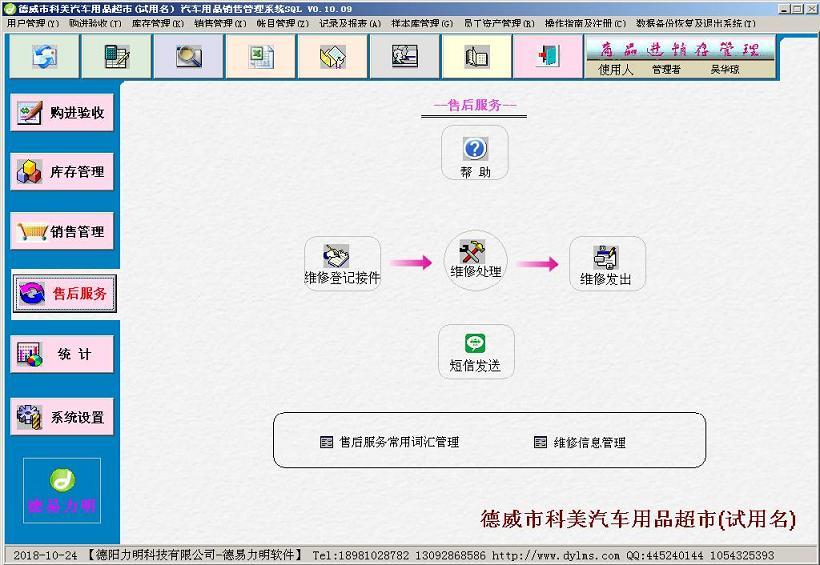 德易力明汽车用品销售管理系统SQL版截图3