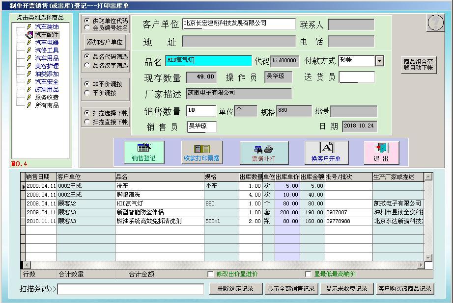 德易力明汽车用品销售管理系统SQL版截图4