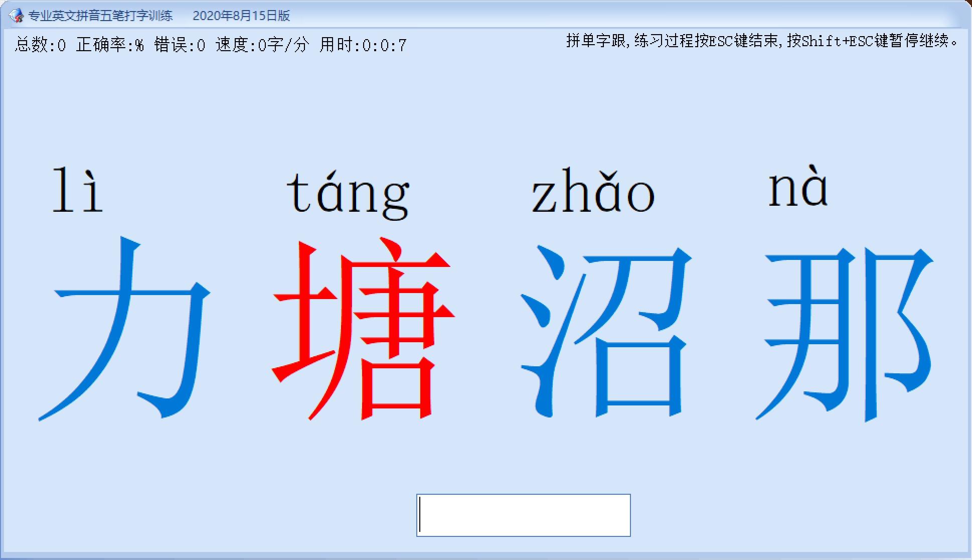 专业英文拼音五笔打字训练截图2