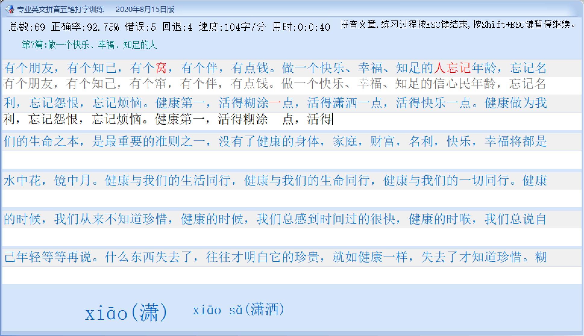 专业英文拼音五笔打字训练截图6
