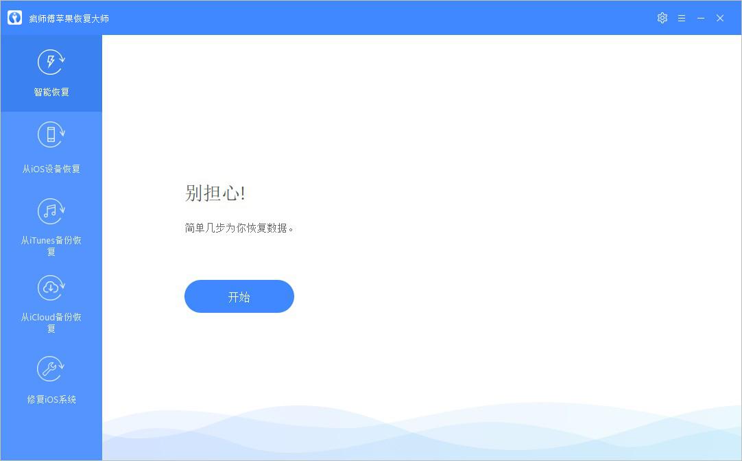 疯师傅iOS数据恢复大师(iMyFone D-Back) 7.9.0.3 官方版