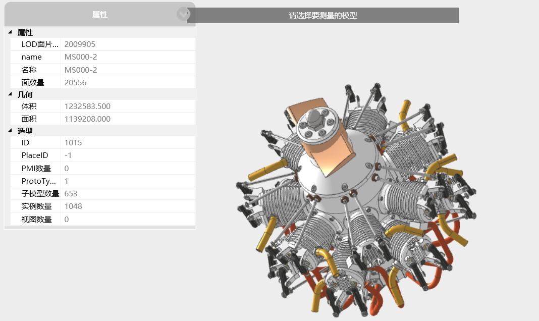 三维轻量化浏览器SView截图2