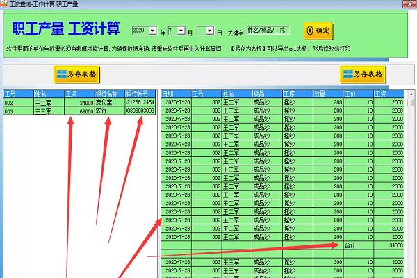 451计件工资软件截图2