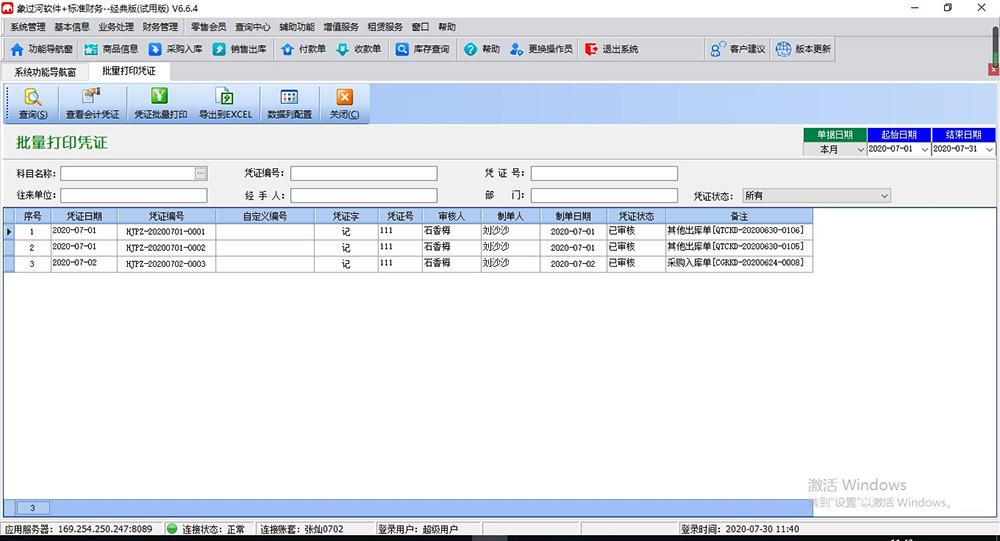 象过河软件进销存标准财务免费版截图2