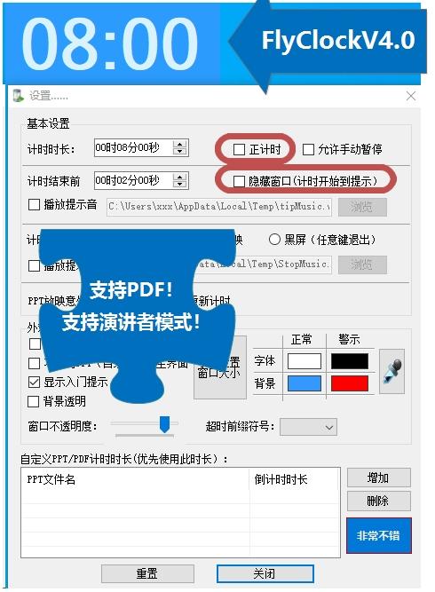 PPT/PDF 计时软件 FlyClock截图2