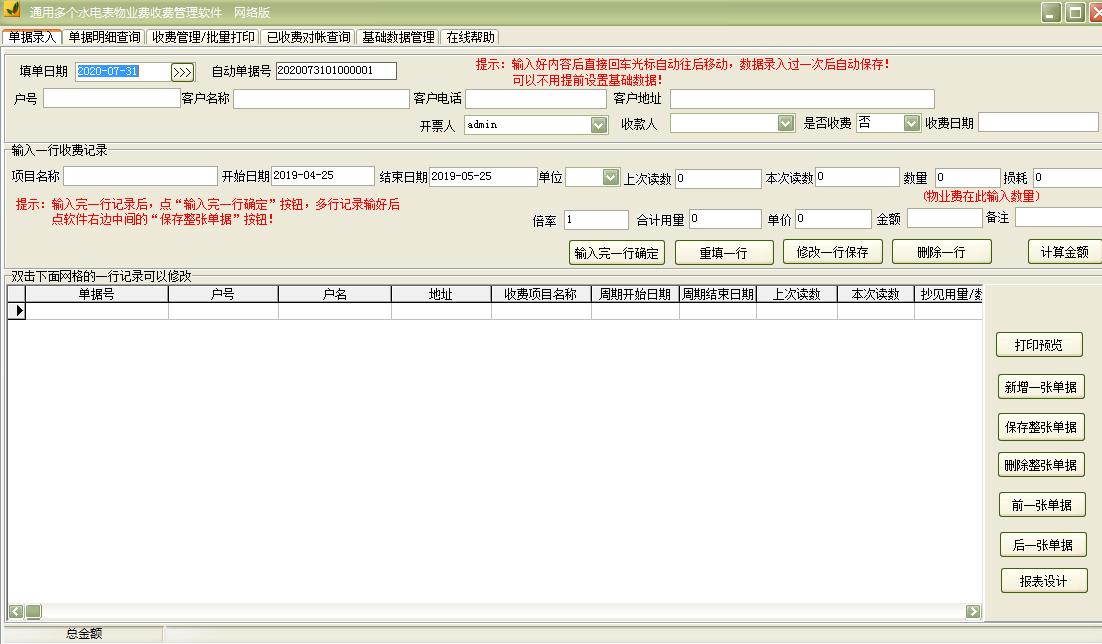 通用多个水电表物业费收费管理软件截图1