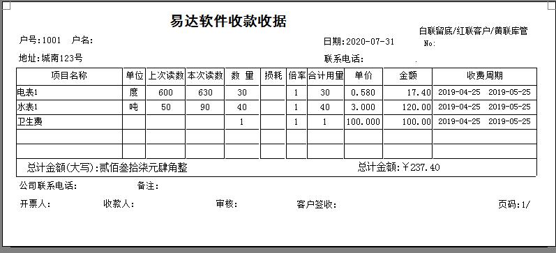 通用多个水电表物业费收费管理软件截图3
