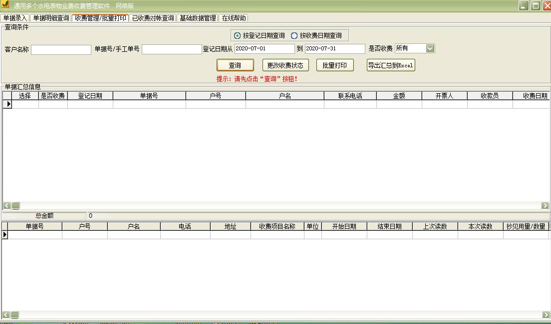 通用多个水电表物业费收费管理软件截图