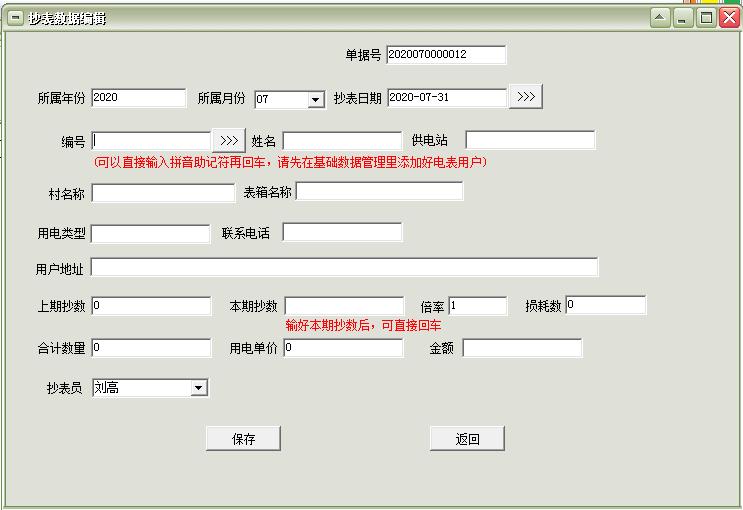通用电费收费管理系统软件截图2