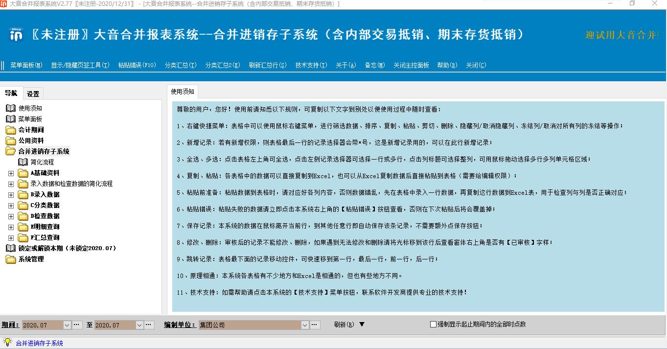 大音合并报表软件--集团内部交易抵销和存货抵消子系统截图1