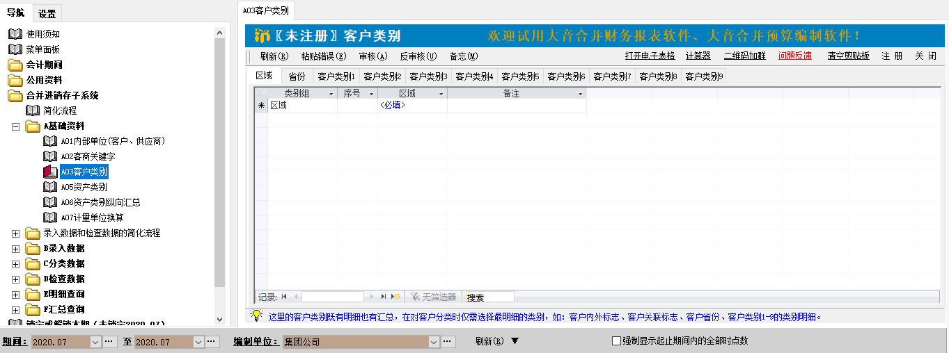 大音合并报表软件--集团内部交易抵销和存货抵消子系统截图2