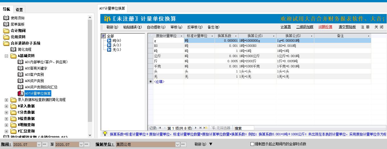 大音合并报表软件--集团内部交易抵销和存货抵消子系统截图4