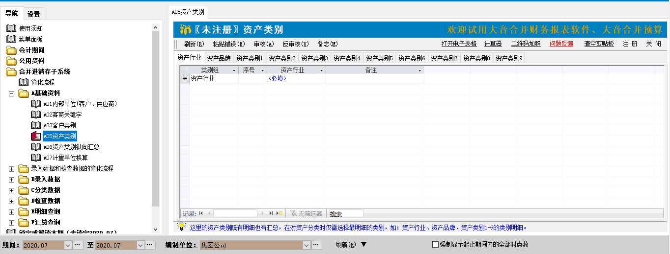 大音合并报表软件--集团内部交易抵销和存货抵消子系统截图3