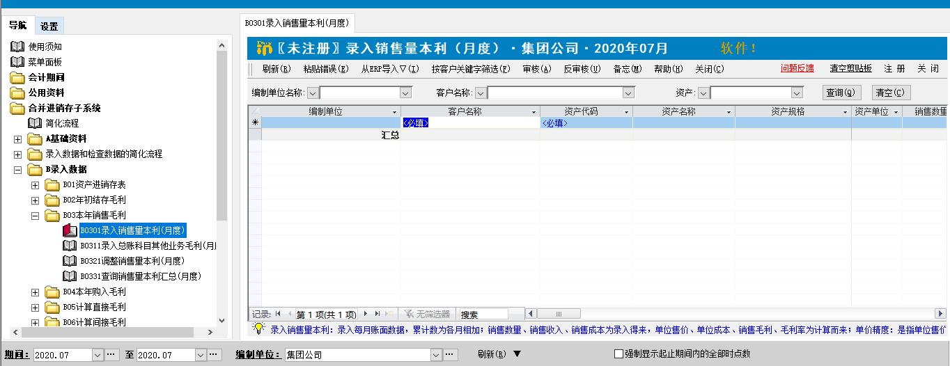 大音合并报表软件--集团内部交易抵销和存货抵消子系统截图5