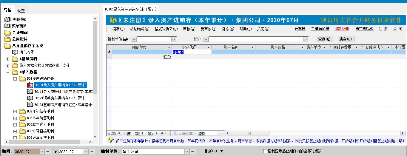 大音合并报表软件--集团内部交易抵销和存货抵消子系统截图6