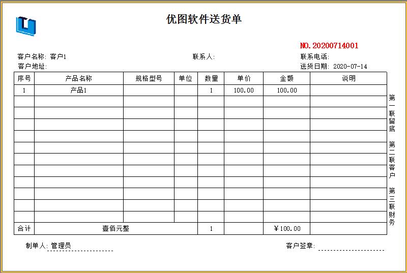 优图送货单打印软件截图2